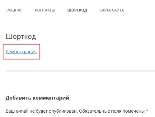 Шорткоды WordPress