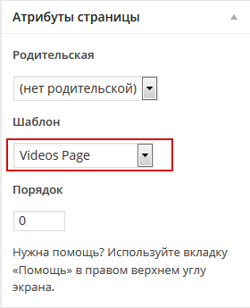 Парсер YouTube видео на WordPress